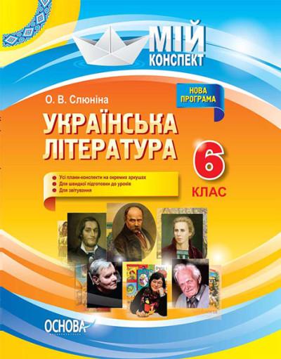 Українська література. 6 клас. Нова програма
