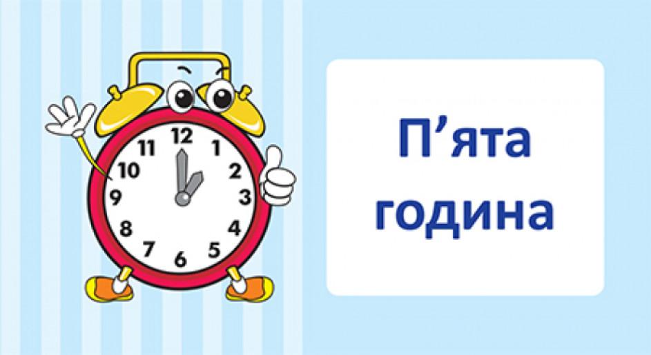 Навчальне доміно 'Час'