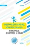 Завдання для олімпіад, конкурсів, змагань. Українська мова та література. 6 - 11-й класи