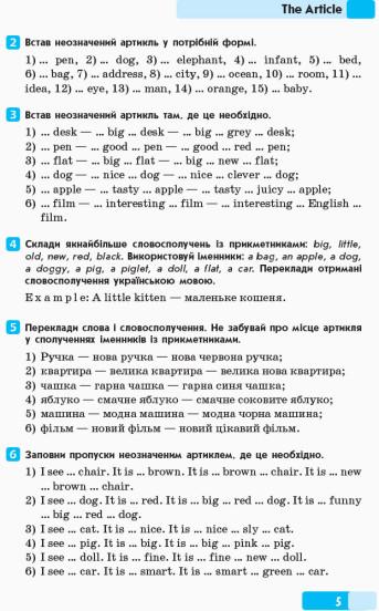 Граматичний практикум з англійської мови