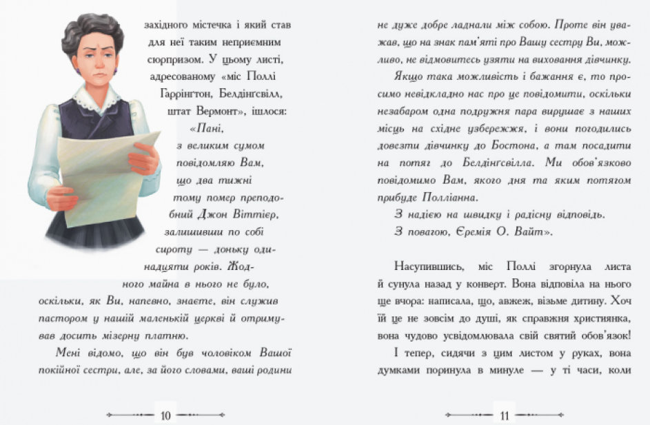 Класичні романи. Полліанна