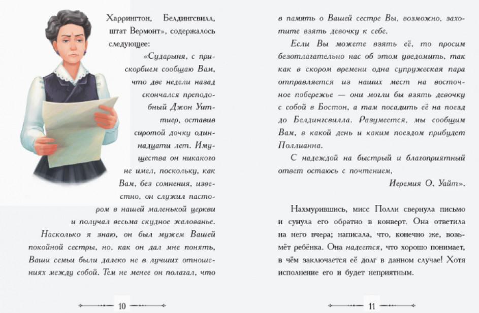 Классические романы. Поллианна
