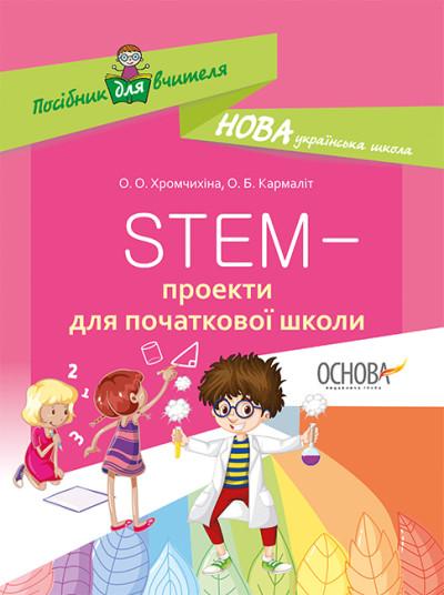 НУШ STEM-проекти для початкової школи