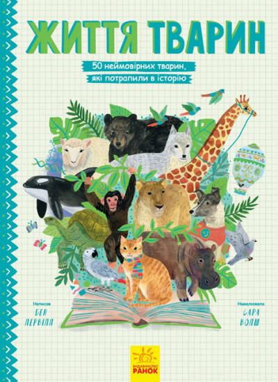 Життя тварин: 50 неймовірних тварин, які потрапили в історію