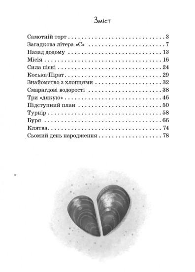 Від серця до серця. Таємний орден великого Ската