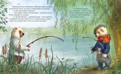 Історії Медового Долу. Ведмежа риболовля