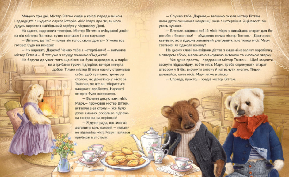 Історії Медового Долу. Велика мандрівка
