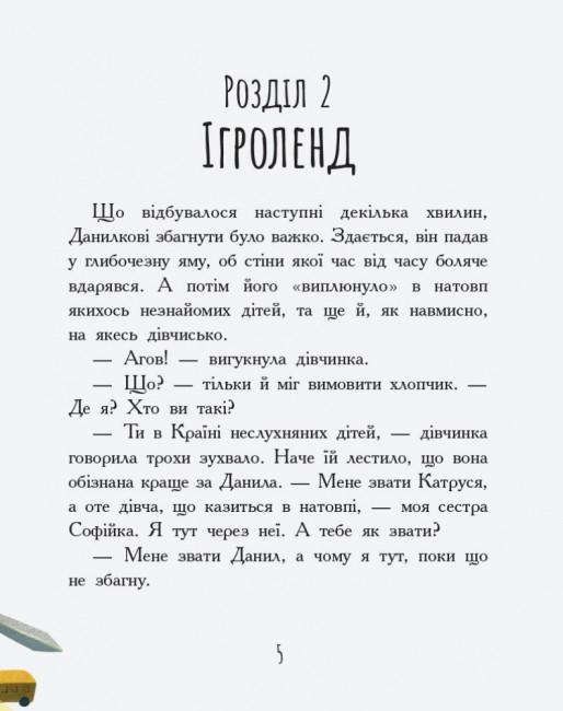 Сторінка за сторінкою. Країна неслухняних дітей