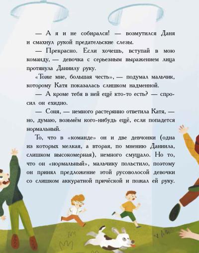 Страница за страницей. Страна непослушных детей