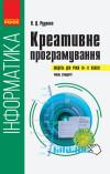 Інформатика: креативне програмування (модуль для учнів 10–11 класів, рівень стандарту)