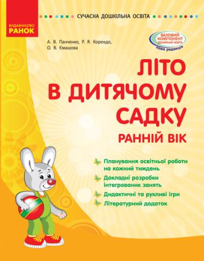 Літо в дитячому садку. Раннiй вiк. Серія «Сучасна дошкільна освіта»