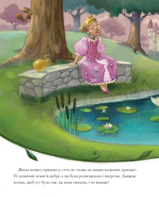 Класичні історії. Принц-жабеня