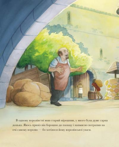 Класичні історії. Румпельштільцхен і мельниківна