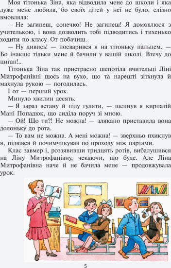 НУШ Читанка 'Чарівне слово'. 2 клас