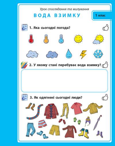НУШ Досліджуємо воду та її властивості. Набір дидактичних матеріалів. 1-2 класи