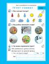 НУШ Досліджуємо грунт. Набір дидактичних матеріалів. 1-2 класи