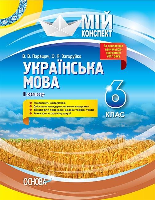 Українська мова. 6 клас. ІІ семестр. Мій конспект