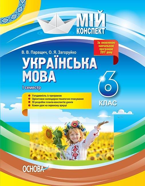 Українська мова. 6 клас. І семестр. Мій конспект