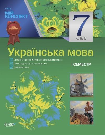 Українська мова. 7 клас. І семестр. Нова програма