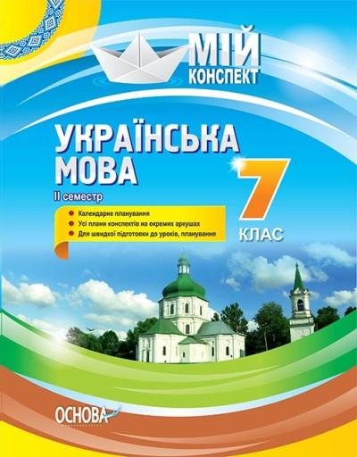 Українська мова. 7 клас. ІІ семестр