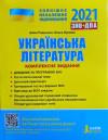 ЗНО 2021. Українська література. Комплексне видання