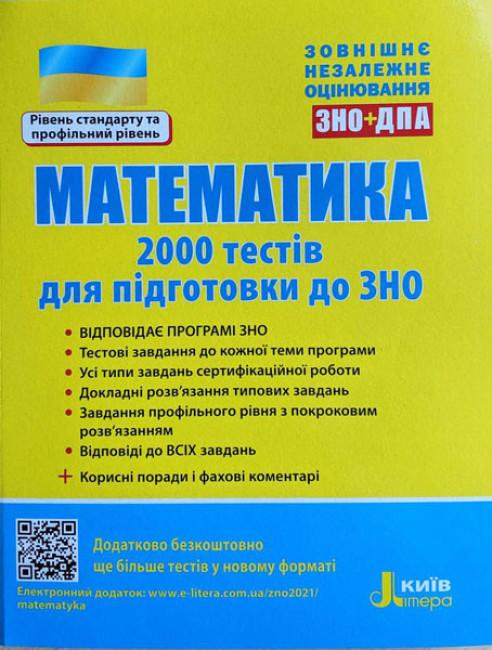ЗНО Математика. 2000 тестів для підготовки до ЗНО (рівень стандарту та профільний рівень)