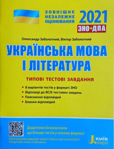 ЗНО 2021. Українська мова і література. Типові тестові завдання