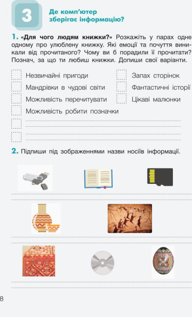 НУШ Інформатика. Робочий зошит. 2 клас