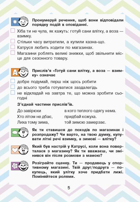 НУШ Читаємо в колі друзів. 2 клас
