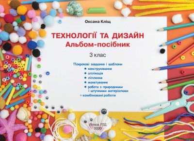 НУШ Технології та дизайн. Альбом-посібник. 3 клас