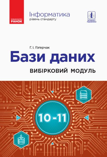 Інформатика: бази даних (вибірковий модуль для учнів 10–11 класів, рівень стандарту)