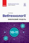 Інформатика: вебтехнології (вибірковий модуль для 10–11 класів, рівень стандарту)
