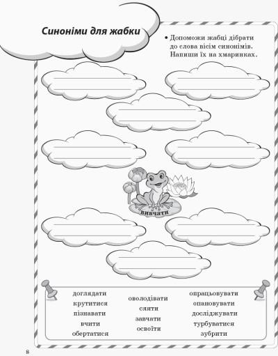 НУШ Ігрові завдання з української мови. 3 клас