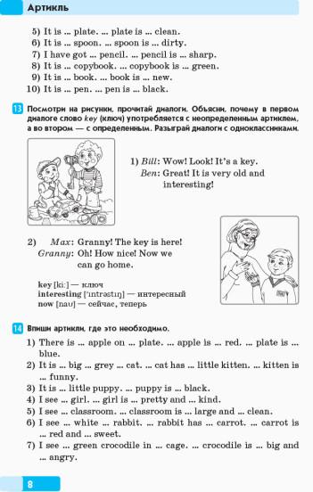 Грамматический практикум. Английский язык. І уровень