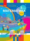 НУШ Математика. 3 клас. Підручник ЧАСТИНА 1 (у 2-х ч.)