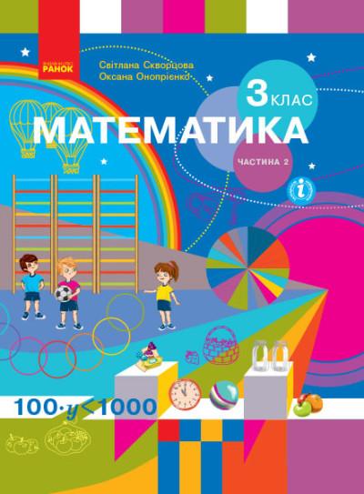 НУШ Математика. 3 клас. Підручник ЧАСТИНА 2 (у 2-х ч.)