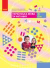 НУШ Українська мова та читання. 3 клас. Підручник ЧАСТИНА 1 (у 2-х ч.)