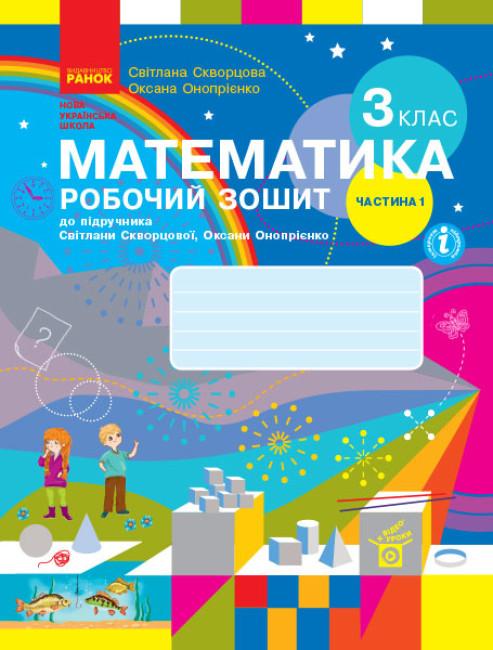 НУШ Математика. 3 клас. Робочий зошит до підручника С. Скворцової, О. Онопрієнко. У 2 частинах. ЧАСТИНА 1