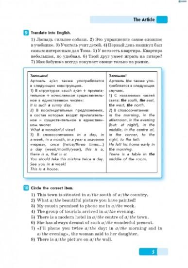 Английский язык. Грамматический практикум. ІI уровень