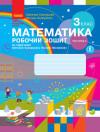 НУШ Математика. 3 клас. Робочий зошит до підручника С. Скворцової, О. Онопрієнко. У 2 частинах. ЧАСТИНА 2