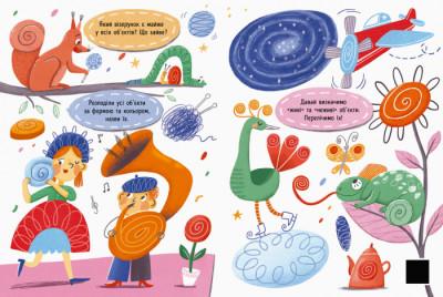 Книжка для розумак. 21 логічна хованка у запитаннях