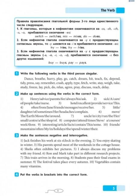 Английский язык. Грамматический практикум. ІІІ уровень