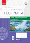 Географія. 6 клас. Зошит для практичних робіт і досліджень