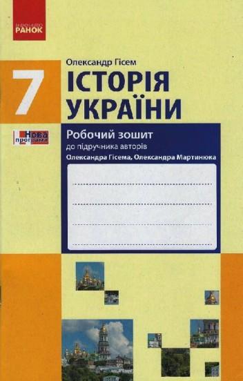 Історія України. 7 клас. Робочий зошит