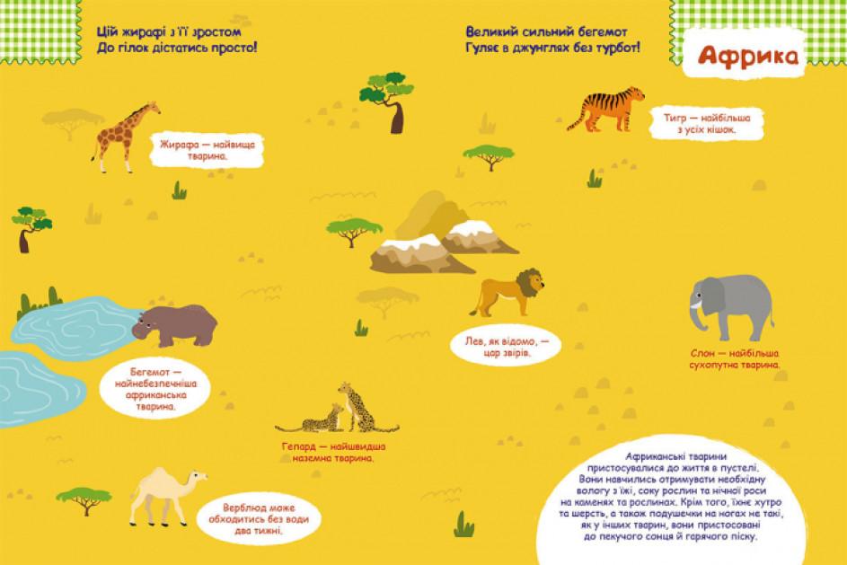 Розумні наліпки. Тварини світу