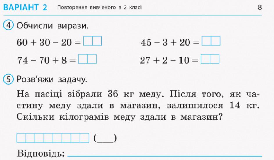 НУШ Математика. 3 клас. Відривні картки до підручника Н. Листопад. Експрес-перевірка