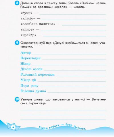 НУШ Українська мова та читання. 3 клас. Робочий зошит до підручника О. Савченко. У 2-х частинах. ЧАСТИНА 2