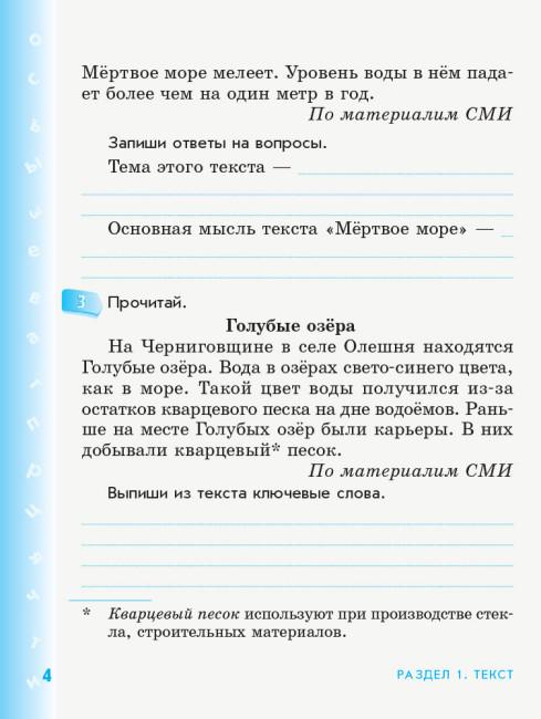 НУШ ДИДАКТА Русский язык и чтение. 3 класс. Рабочая тетрадь к учебнику И. Лапшиной, Л. Давидюк, А. Мельник. В 2-х частях. ЧАСТЬ 1