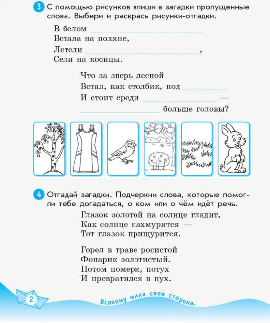 НУШ ДИДАКТА Русский язык и чтение. 3 класс. рабочая тетрадь к учебнику И. Лапшиной. В 2-х частях. ЧАСТЬ 2