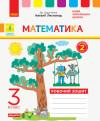 НУШ ДИДАКТА Математика. 3 клас. Робочий зошит до підручника Н. Листопад. У 2-х частинах. ЧАСТИНА 2